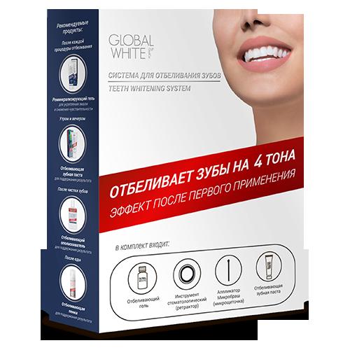 Отбеливающая система для зубов global white недорого