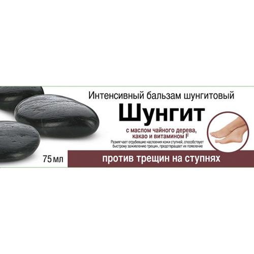 """Интенсивный бальзам против трещин на ногах """"шунгит"""" от DeoShop.ru"""