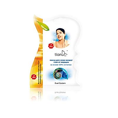 Муляжная маска для кожи вокруг глаз от морщин на основе 100% коллагена тианде (ТианДе)