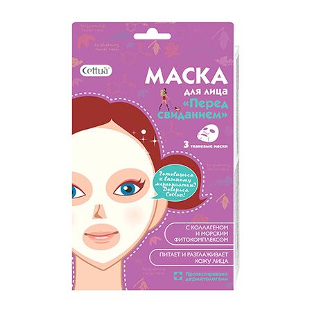 Маска для лица с коллагеном перед свиданием, 3 шт cettua маска для лица перед свидание cettua маска для лица перед свидание