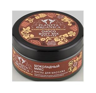 Масло для массажа шоколадный микс planeta organica (Planeta Organica)