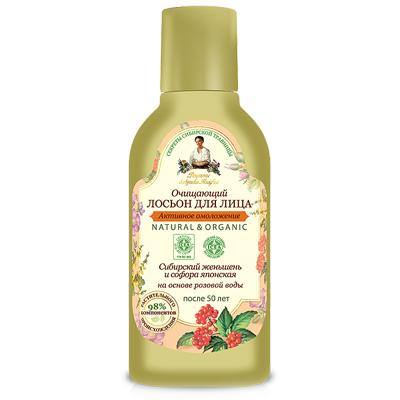 Лосьон для лица очищающий  активное омоложение после 50 лет рецепты бабушки агафьи (Рецепты Бабушки Агафьи)