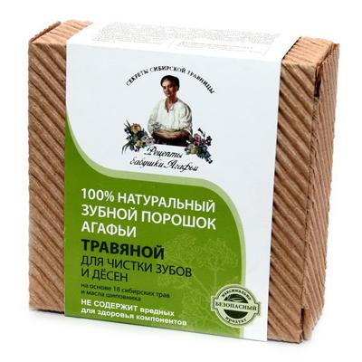Зубной порошок для чистки зубов и десен травяной рецепты бабушки агафьи (Рецепты Бабушки Агафьи)
