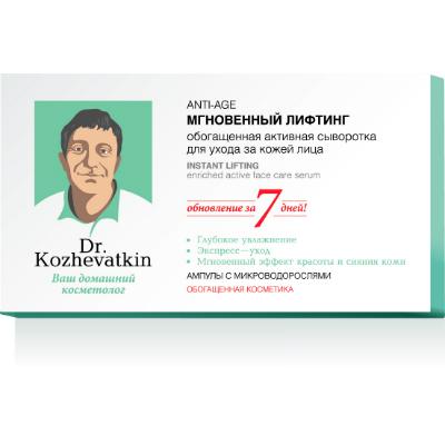 Активная сыворотка для ухода за кожей лица мгновенный лифтинг доктор кожеваткин ампулы для лица сесдерма