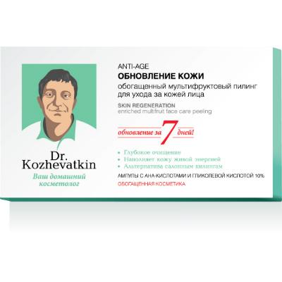 Обогащенный мультифруктовый пилинг для ухода за кожей лица доктор кожеваткин ампулы для лица сесдерма