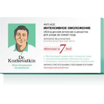 Активная сыворотка для ухода за кожей лица интенсивное омоложение доктор кожеваткин ампулы для лица сесдерма