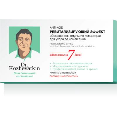 Обогащенная эмульсия-концентрат для ухода за кожей лица доктор кожеваткин ампулы для лица сесдерма