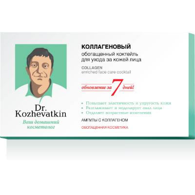 Обогащенный коктейль для ухода за кожей лица коллагеновый доктор кожеваткин (Доктор Кожеваткин)
