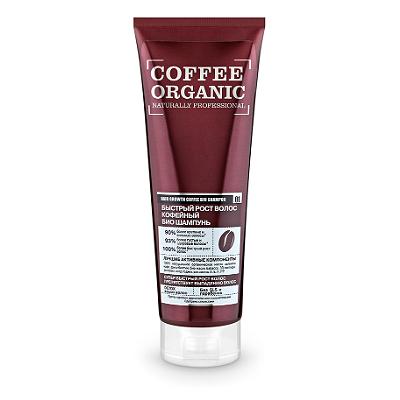 Кофейный био-шампунь для волос
