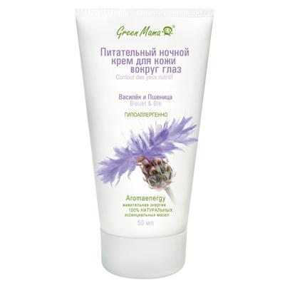 Питательный ночной крем для кожи вокруг глаз василек и пшеница green mama ночной крем для лица green mama чистая кожа для чувствительной кожи смешанного типа 100 мл