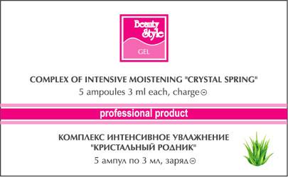 Заряженный комплекс кристальный родник beauty style (заряд  минус) (Beauty Style)