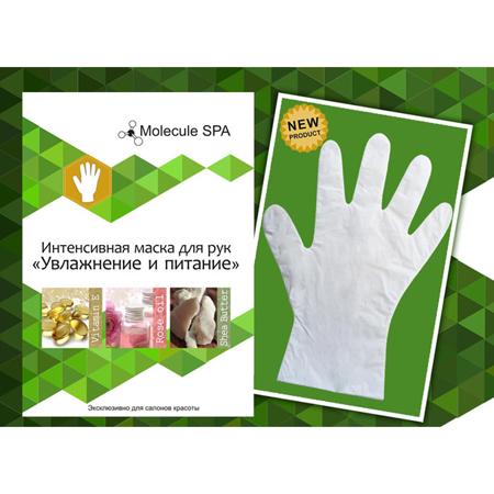 Интенсивная маска для рук «увлажнение и питание» molecule professional