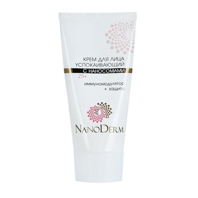 Крем для лица успокаивающий с наносомами 25+ нанодерм (НаноДерм)