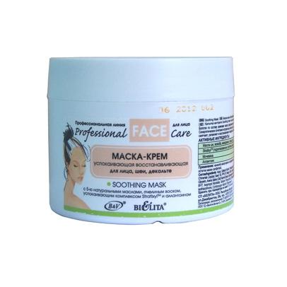 Маска-крем для лица, шеи, декольте белита - витекс химические пилинги для лица в аптеке