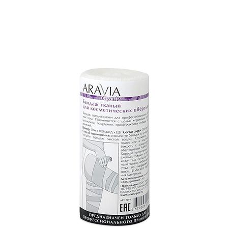 Бандаж тканый для косметических обертываний 1 шт. organic aravia