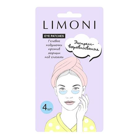 Подушечки гелевые против морщин под глазами limoni (Limoni)