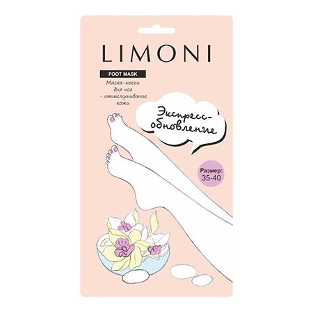 �����-����� ��� ��� �������������� (������ 35-40) limoni (Limoni)