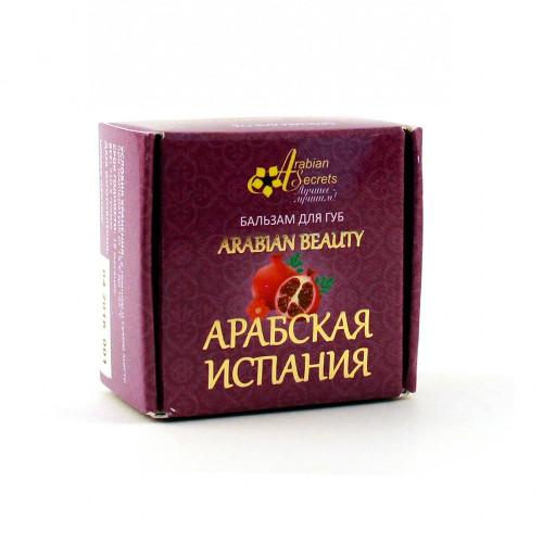 Бальзам для губ arabian beauty арабская испания arabian secrets (Arabian Secrets)