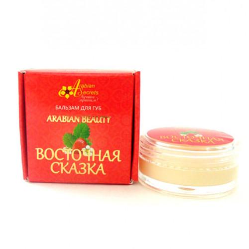 Бальзам для губ arabian beauty восточная сказка arabian secrets (Arabian Secrets)