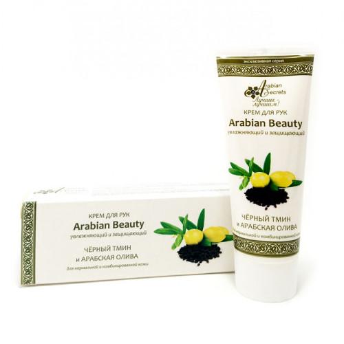 Крем для рук arabian beauty чёрный тмин и арабская олива arabian secrets (Arabian Secrets)