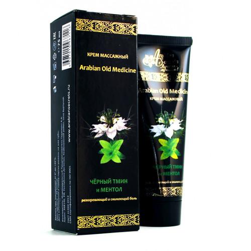 Крем массажный arabian old medicine чёрный тмин и ментол arabian secrets (Arabian Secrets)
