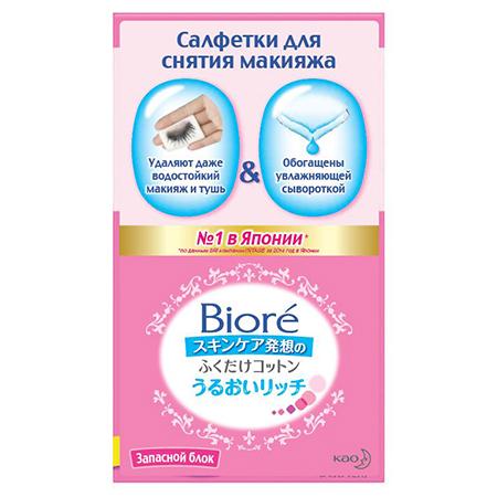 Салфетки для снятия макияжа (запасной блок) biore недорого