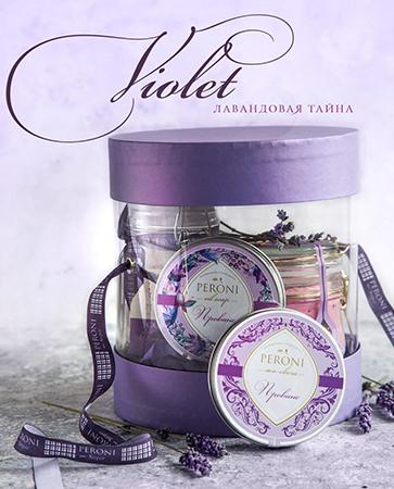 Новогодний набор violet лавандовая тайна (мини) peroni новогодний набор rose романтика и страсть макси peroni
