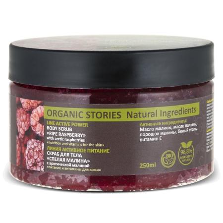 Скраб для тела спелая малина с арктической малиной питание и витамины для кожи organic stories витамины для регенерации кожи