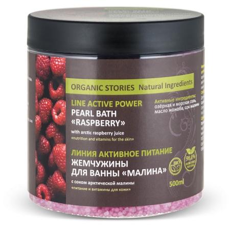 Жемчуг для принятия ванн малина с соком арктической малины  питание и витамины для кожи organic stories протеин гороховый 100гр organic