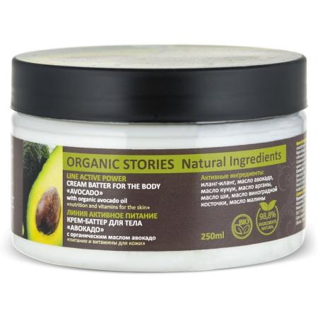 Крем баттер для тела авокадо с органическим маслом авокадо питание и витамины для кожи organic stories крем баттер для тела organic stories крем баттер для тела