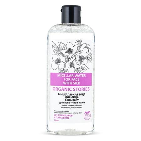 Мицеллярная вода для лица с шёлком питание и витамины для кожи organic stories витамины для регенерации кожи