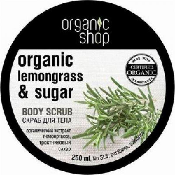 Скраб для тела «прованский лемонграсс» organic shop (Organic Shop)