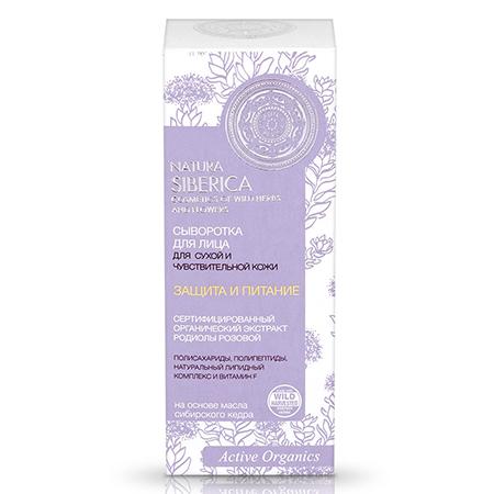 Сыворотка для сухой и чувствительной кожи лица «защита  питание» natura siberica