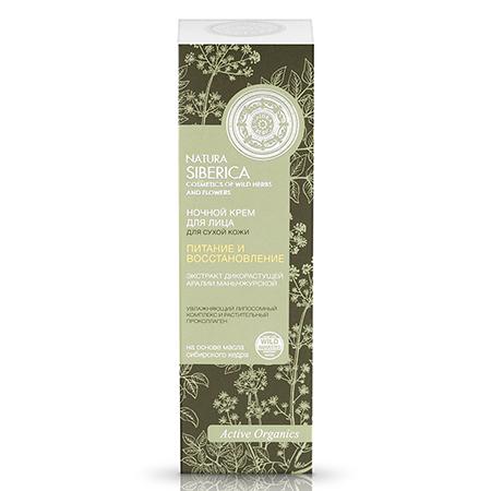 Ночной крем для сухой кожи лица «питание и восстановление» natura siberica