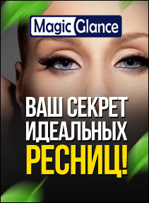 www.deoshop.ru/Magic_Glance__prc_298.htm