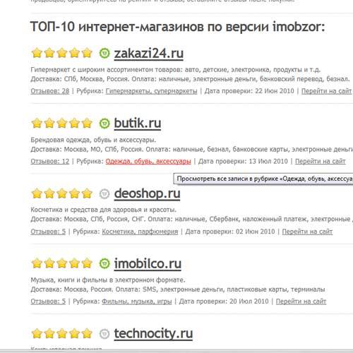Деошоп Имобзор