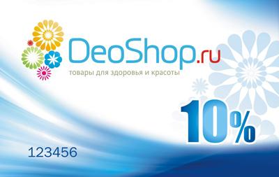 Дисконтная карта 10% Deoshop.ru