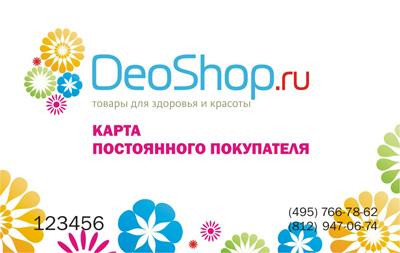 Карта постоянного покупателя Деошоп.ру