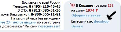 Личный кабинет Деошоп.ру