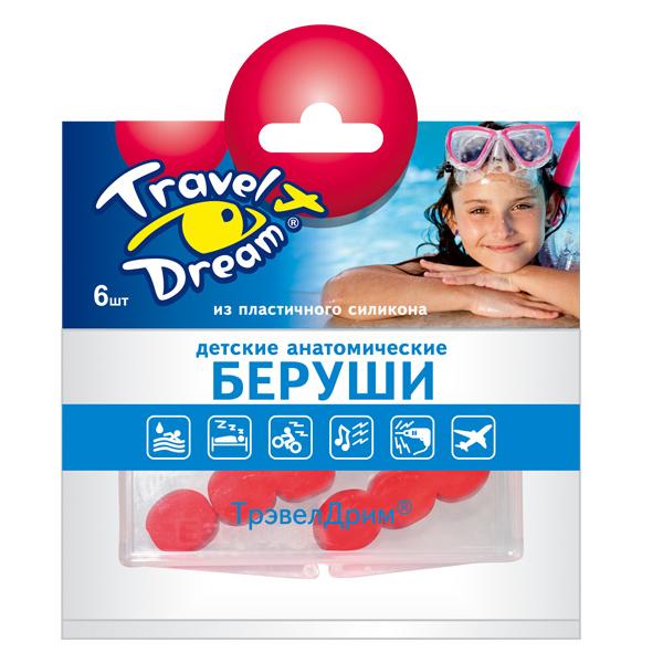 Беруши силиконовые анатомические для детей travel dream (Travel Dream)