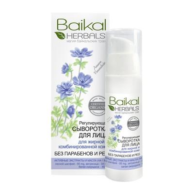 Сыворотка для лица регулирующая baikal herbals (Baikal Herbals)
