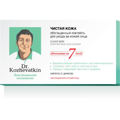 Обогащенный коктейль для ухода за кожей лица чистая кожа доктор кожеваткин (Доктор Кожеваткин)