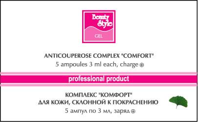 Заряженный комплекс противокуперозный комфорт beauty style (заряд + плюс) (Beauty Style)