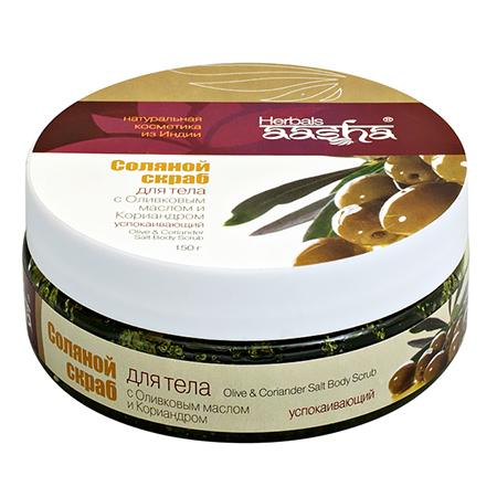 Соляной скраб для тела с оливковым маслом и кориандром успокаивающий aasha herbals (ААША)