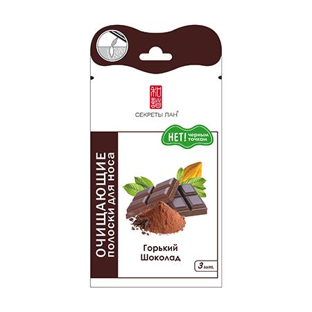 Очищающие полоски для носа горький шоколад секреты лан (Секреты Лан)