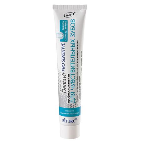 Зубная паста pro sensitive профессиональная для чувствительных зубов белита - витекс (Белита -Витекс)
