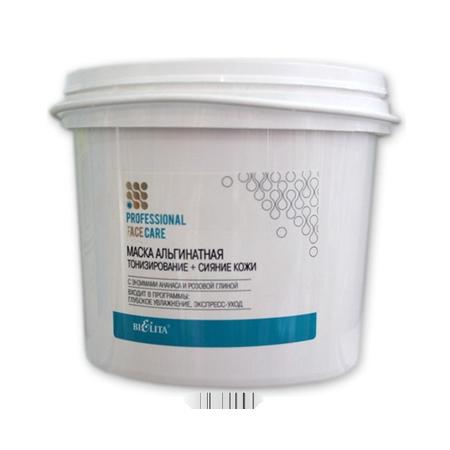 Белита -Витекс Маска альгинатная тонизирование и сияние кожи белита - витекс