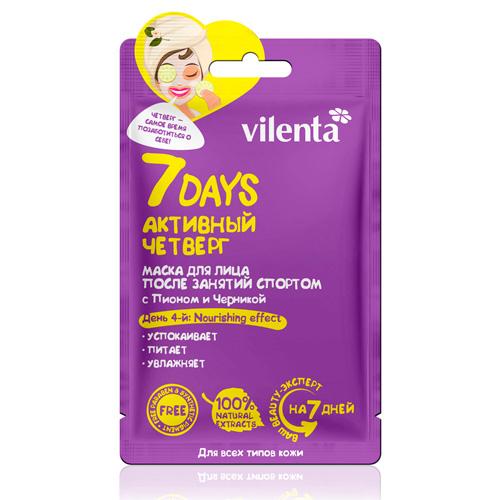 Маска для лица после занятий спортом активный четверг с пионом и черникой vilenta (Vilenta)