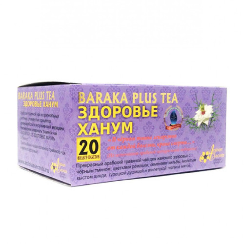 Чай baraka plus tea здоровье ханум arabian secrets (Arabian Secrets)