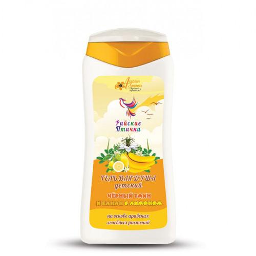 Детский гель для душа райские птички чёрный тмин и банан с лимоном arabian secrets (Arabian Secrets)